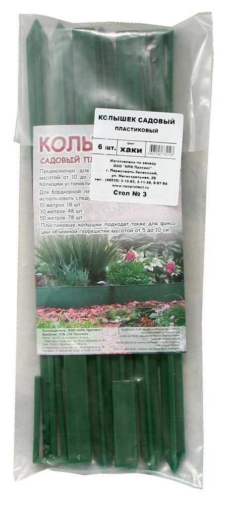 Колышки для огорода или цветов 6 шт х 30 см фото