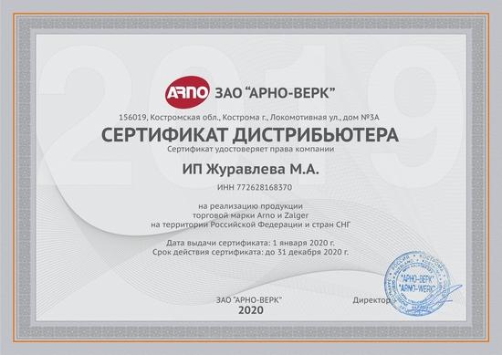 Фото №12 Садовые качели МОНАРХ Шоколад