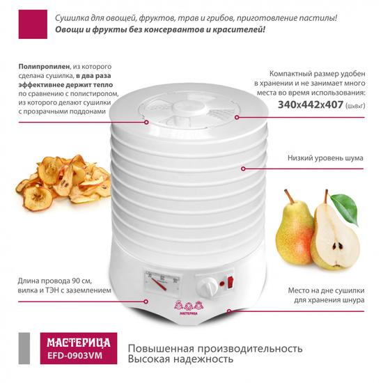 Фото №3 Сушилка для овощей и фруктов Мастерица EFD-0903VM