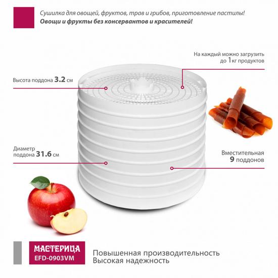 Фото №4 Сушилка для овощей и фруктов Мастерица EFD-0903VM