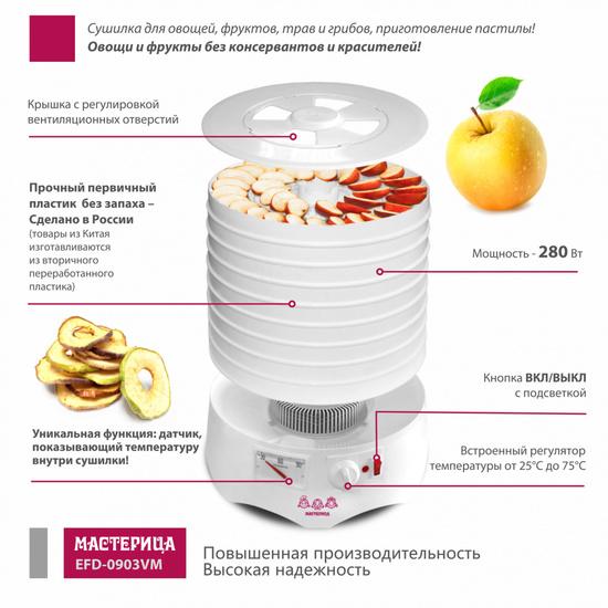 Фото №5 Сушилка для овощей и фруктов Мастерица EFD-0903VM