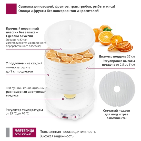 Фото №3 Сушилка для овощей Мастерица ЭСБ-15/25-450