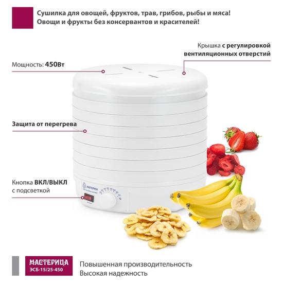 Фото №4 Сушилка для овощей Мастерица ЭСБ-15/25-450