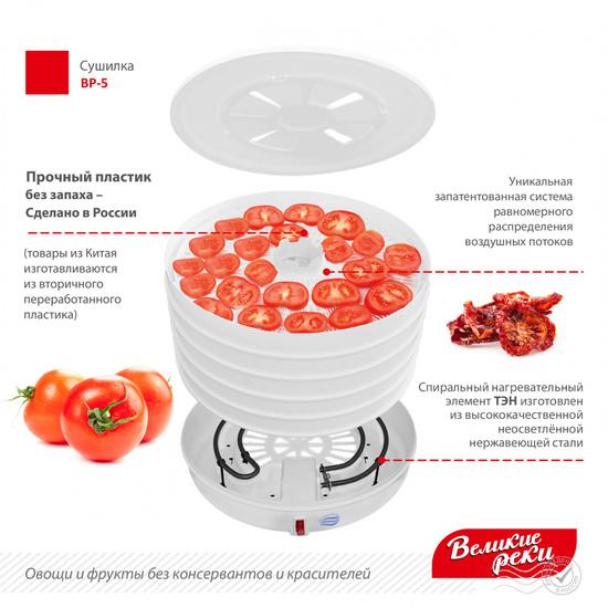 Фото №3 Сушилка для овощей и фруктов Великие Реки ВР-5