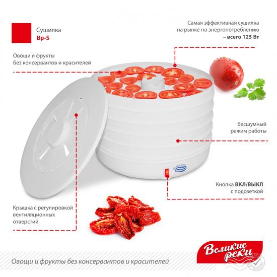 Фото №4 Сушилка для овощей и фруктов Великие Реки ВР-5