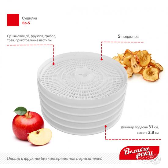 Фото №5 Сушилка для овощей и фруктов Великие Реки ВР-5