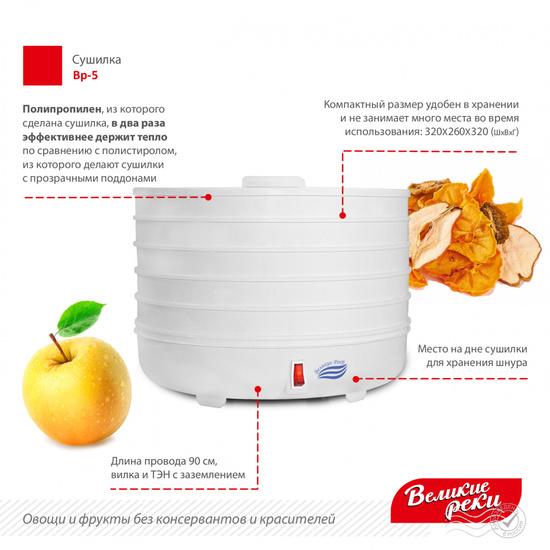 Фото №6 Сушилка для овощей и фруктов Великие Реки ВР-5