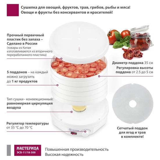 Фото №3 Сушилка для овощей Мастерица ЭСБ-11/18-300
