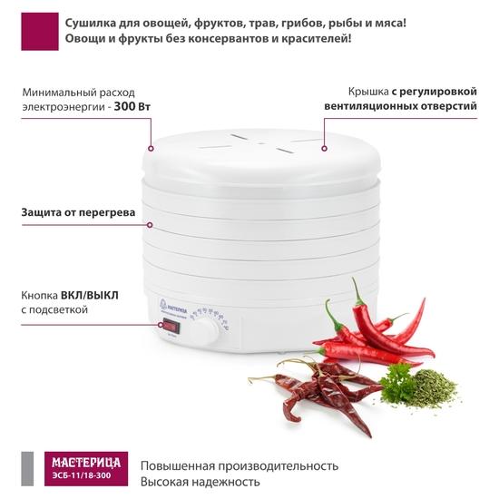 Фото №4 Сушилка для овощей Мастерица ЭСБ-11/18-300