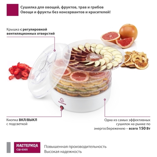 Фото №4 Сушилка для овощей Мастерица СШ-0305, 150Вт, белая