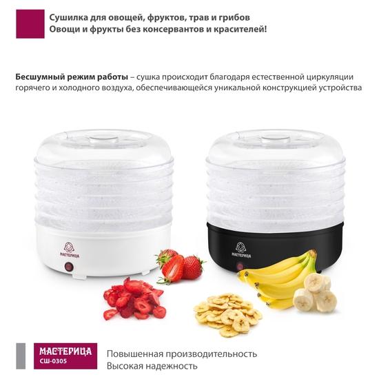 Фото №6 Сушилка для овощей Мастерица СШ-0305, 150Вт, белая
