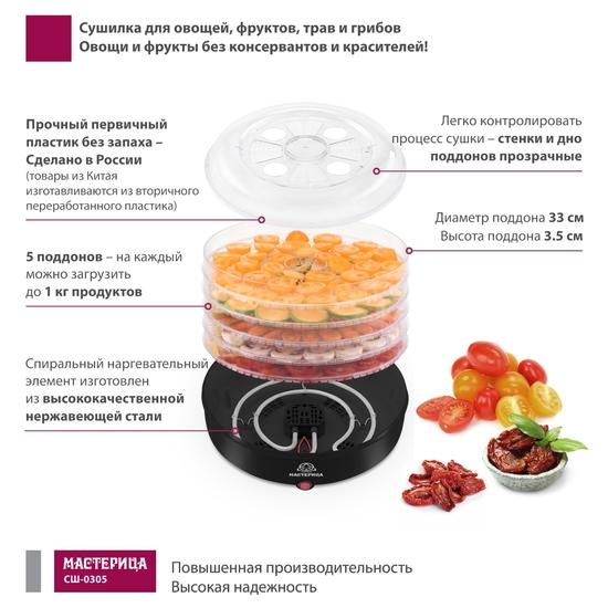 Фото №3 Сушилка для овощей Мастерица СШ-0305, 150 Вт, черная