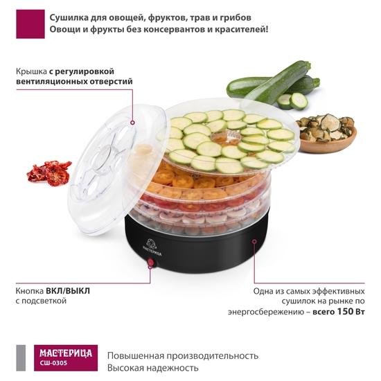 Фото №4 Сушилка для овощей Мастерица СШ-0305, 150 Вт, черная