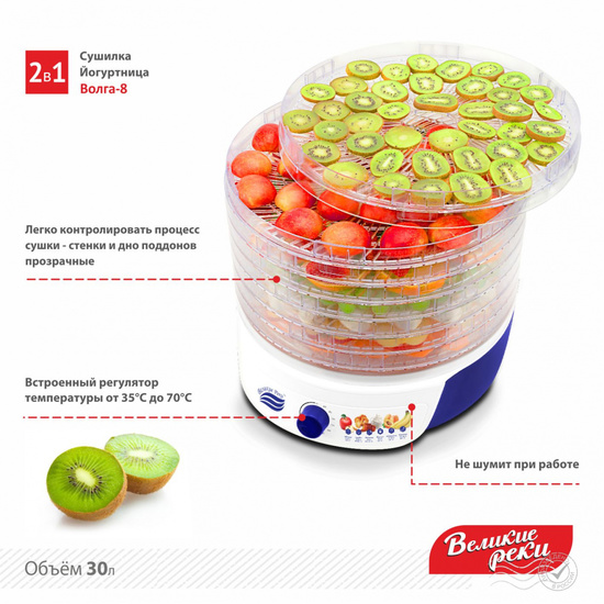 Фото №4 Сушилка для овощей с функцией йогуртница Великие Реки Волга-8