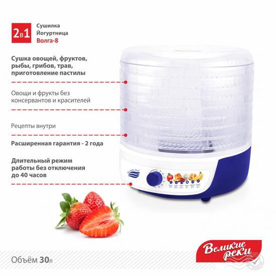 Фото №7 Сушилка для овощей с функцией йогуртница Великие Реки Волга-8