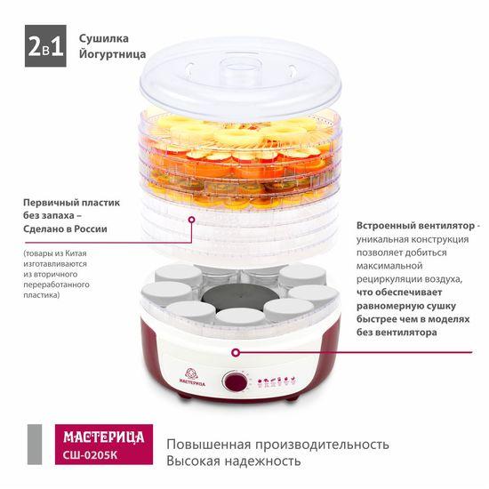 Фото №3 Сушилка для овощей с функцией йогуртница Мастерица СШ-0205К