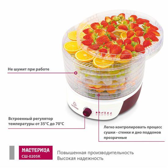 Фото №4 Сушилка для овощей с функцией йогуртница Мастерица СШ-0205К