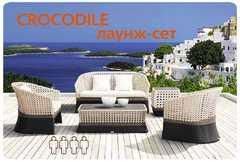 Фото №3 Комплект мебели из ротанга CROCODILE-202130 лаунж сет