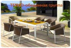 Фото №4 Обеденный комплект мебели из ротанга TESNO-202420