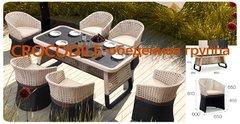 Фото №6 Обеденный комплект мебели из ротанга CROCODILE-202140