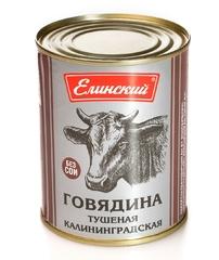 """фото Говядина тушеная Калининградская  """"Елинский"""" 338 г"""