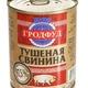 "Фото №2 Свинина тушеная ""Гродфуд"""